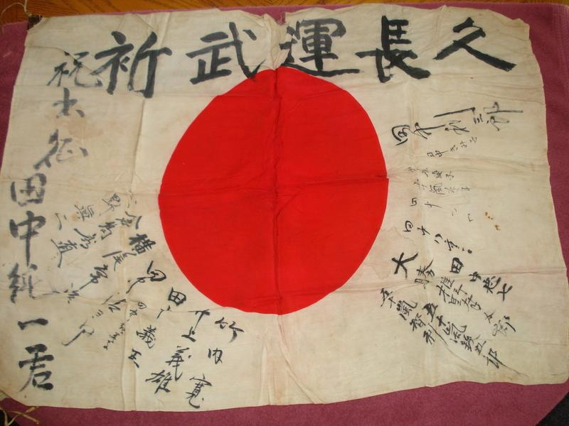 Japanese Good Luck Flag - Blood Stained - Translation needed